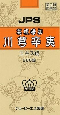 JPS葛根湯加川きゅう辛夷エキス錠N 260錠