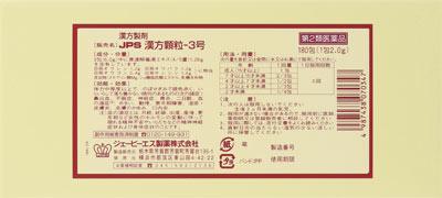 JPS漢方顆粒-3号 180H