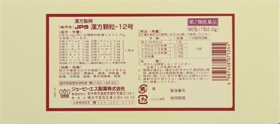 JPS漢方顆粒-12号 180H