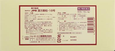 JPS漢方顆粒-18号 180H