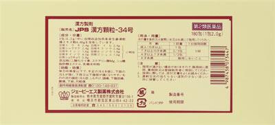JPS漢方顆粒-34号 180H