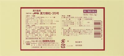 JPS漢方顆粒-35号 180H
