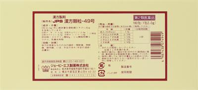 JPS漢方顆粒-49号 180H