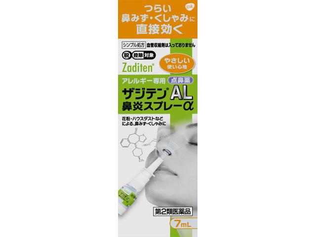 ザジテンAL鼻炎スプレーα 7ml