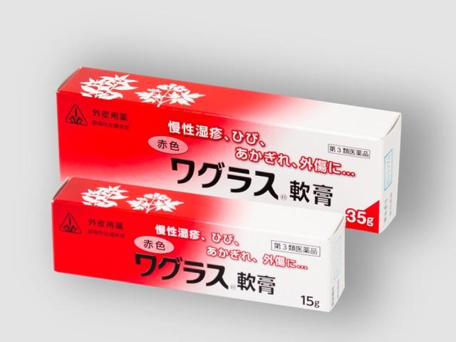 赤色ワグラス軟膏 35g