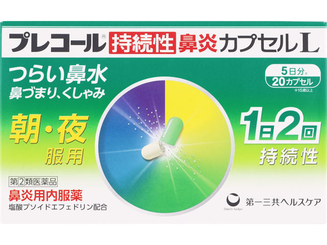 プレコール持続性鼻炎カプセルL 20cp