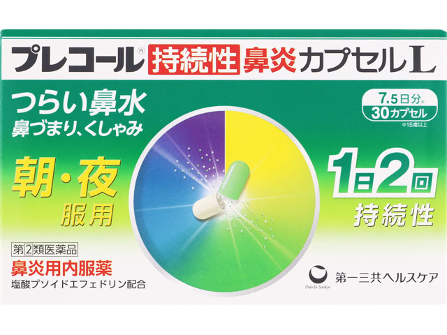 プレコール持続性鼻炎カプセルL 30cp