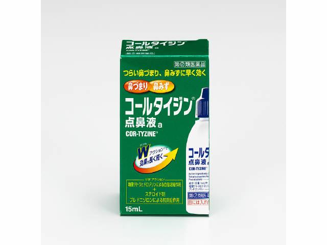 コールタイジン点鼻液a 15ml